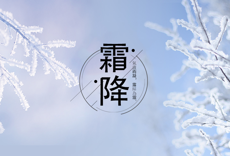 大降温!今日霜降,寒潮、霜冻来袭!太原最低温度跌至-2℃!